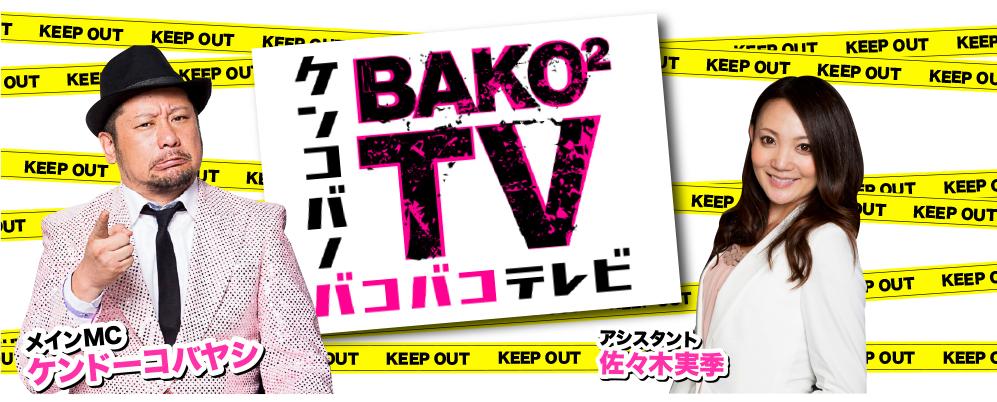 ケンコバのバコバコテレビ01