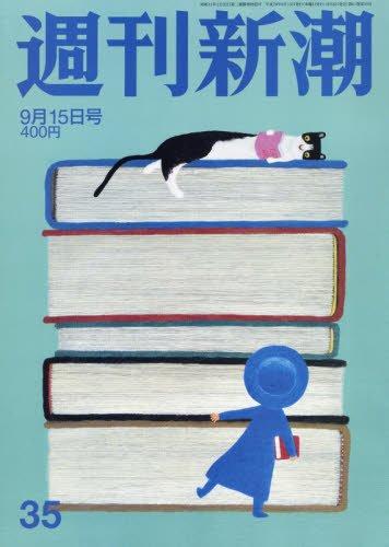週刊新潮 2016年