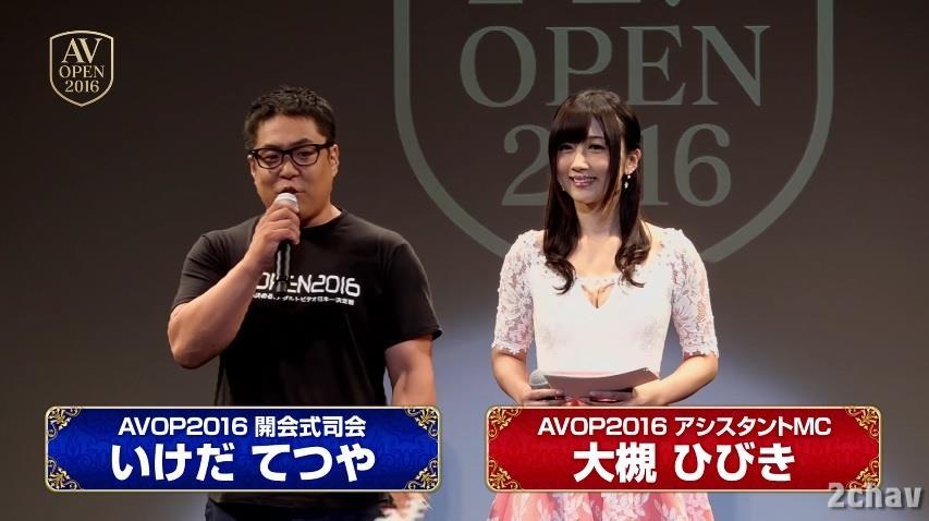 AVOPEN2016開会式001