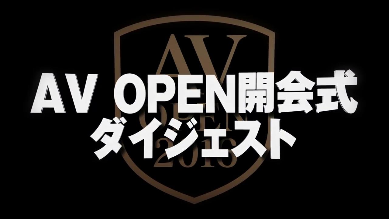 AV OPEN 2016 開会式