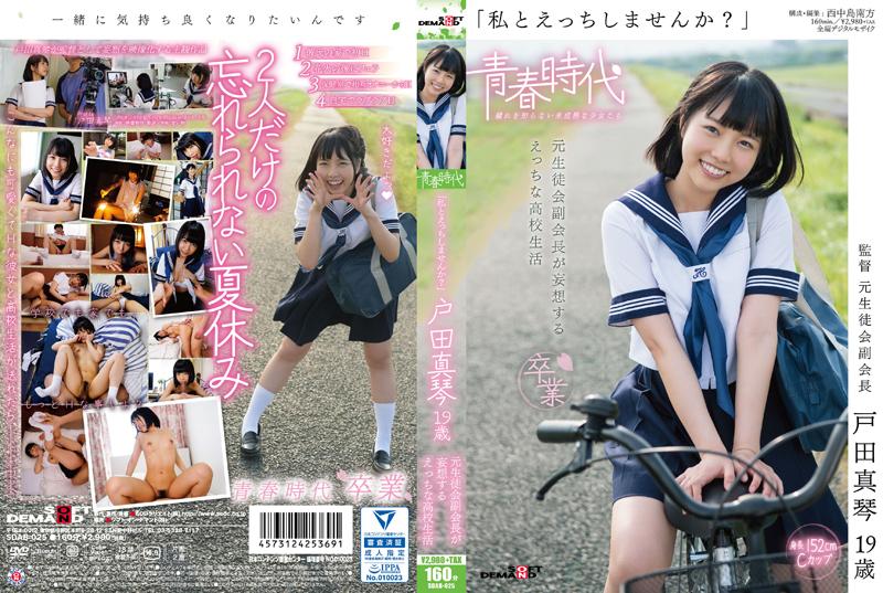 戸田真琴青春時代卒業