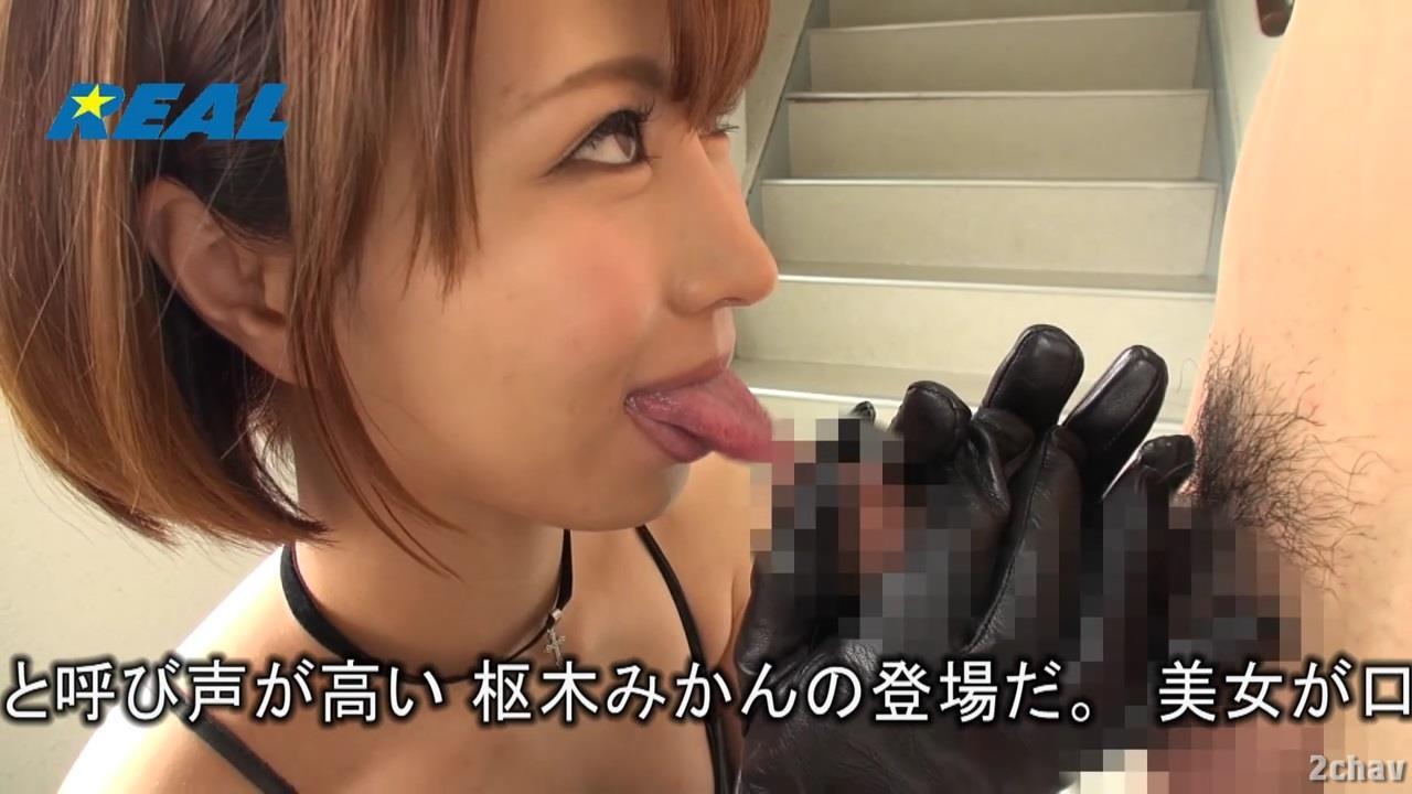 ちんシャブ大好き女 枢木みかん.mp4_000031831