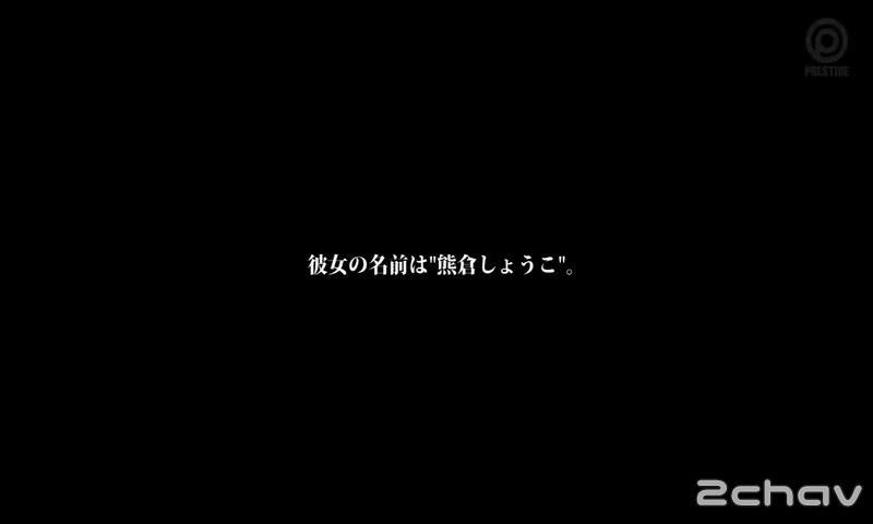 熊倉しょうこ.mp4_000034801
