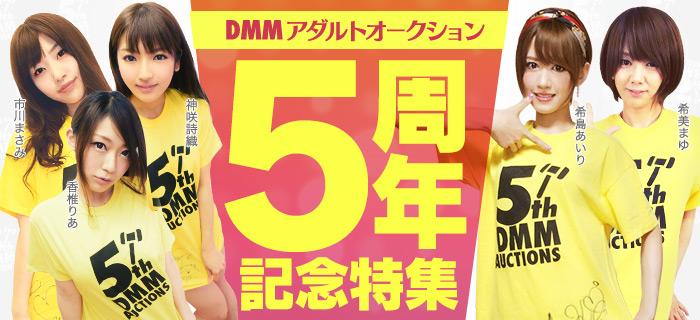 アダルトオークション 5周年記念サイン入りTシャツオークション