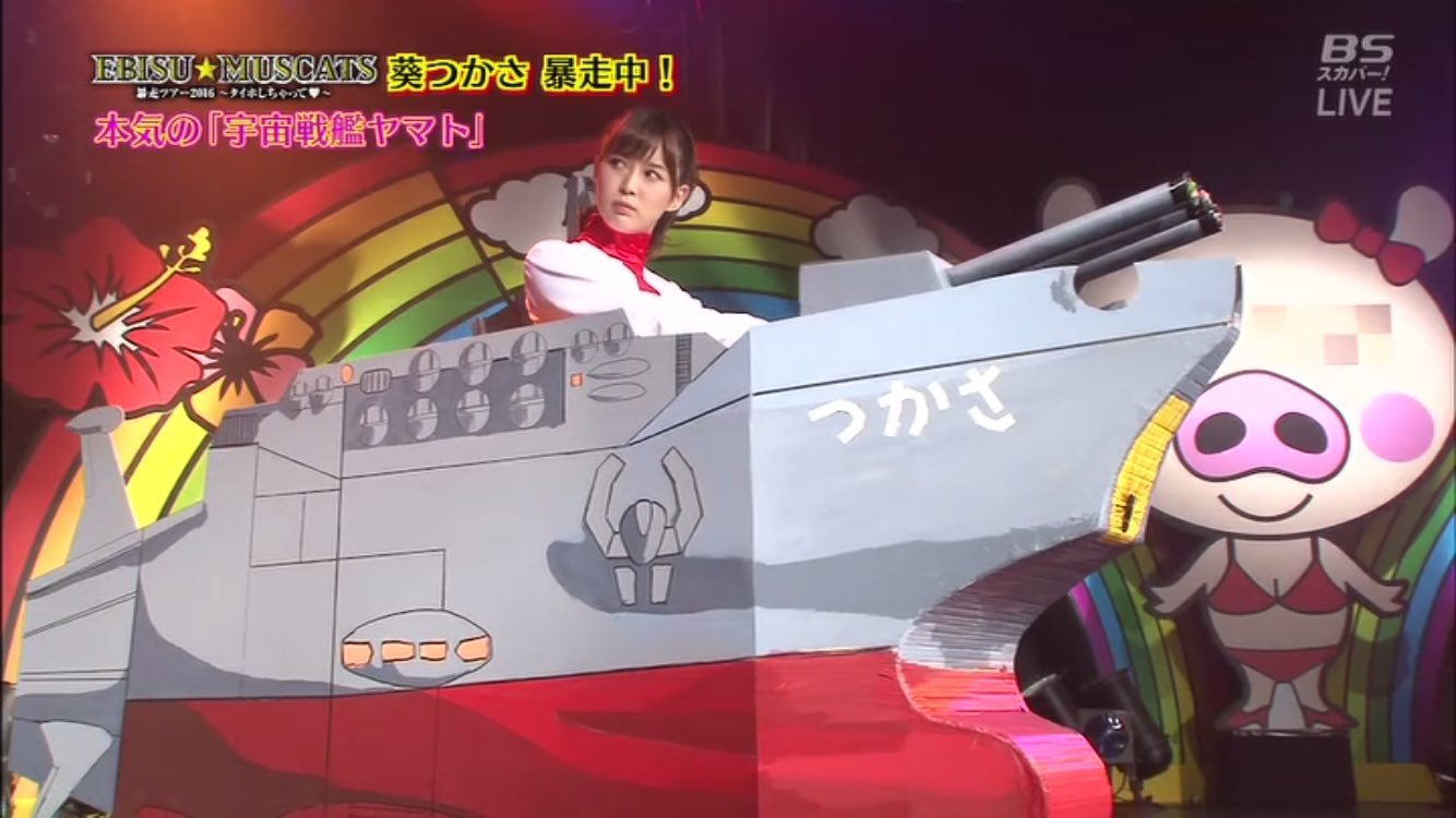 宇宙戦艦つかさ