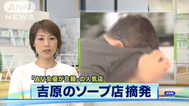 東京・吉原のソープ店摘発001