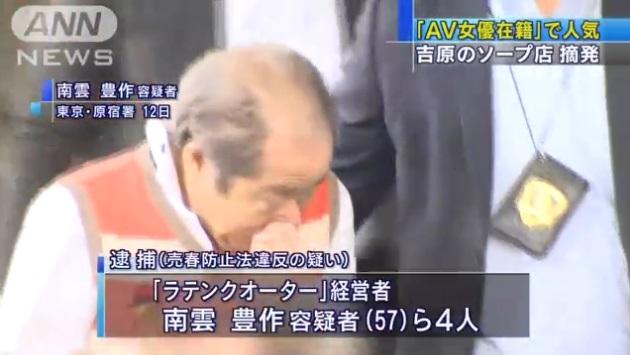 東京・吉原のソープ店摘発002