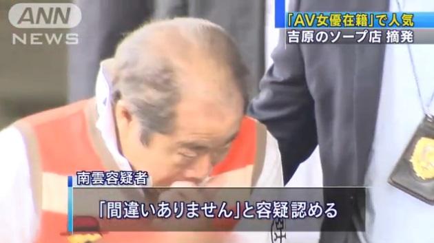 東京・吉原のソープ店摘発006