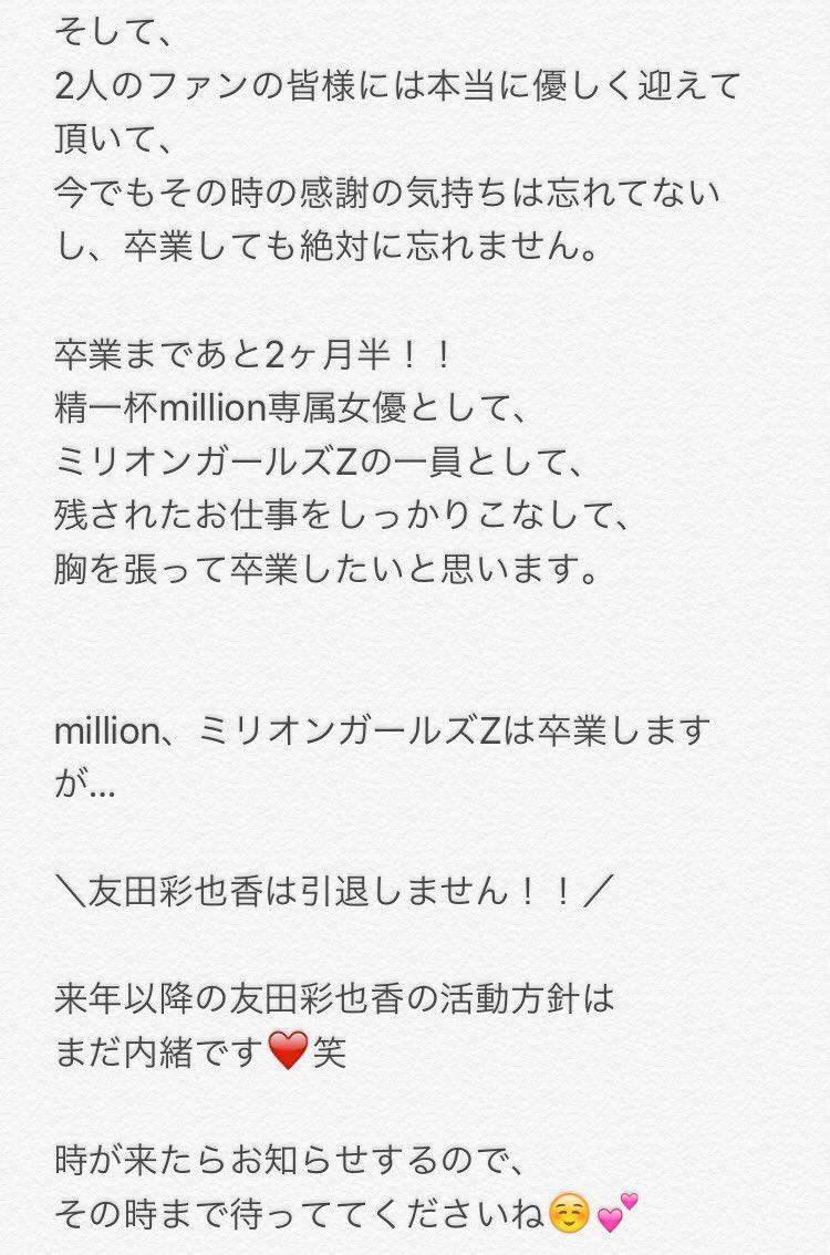 友田彩也香002