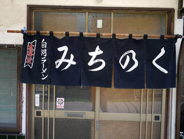 紗倉まなの青春のラーメン屋さん「みちのく」が11月30日に閉店