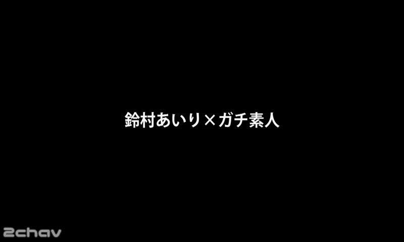鈴村あいり ナンパ待ち.mp4_000011011