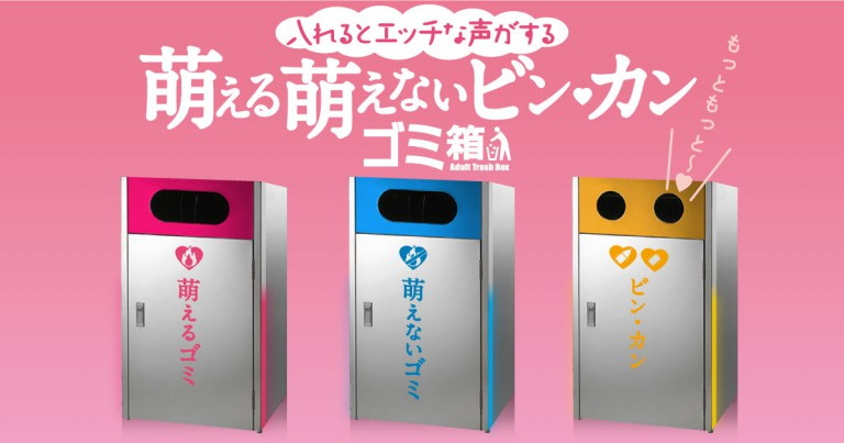 SODゴミ箱001