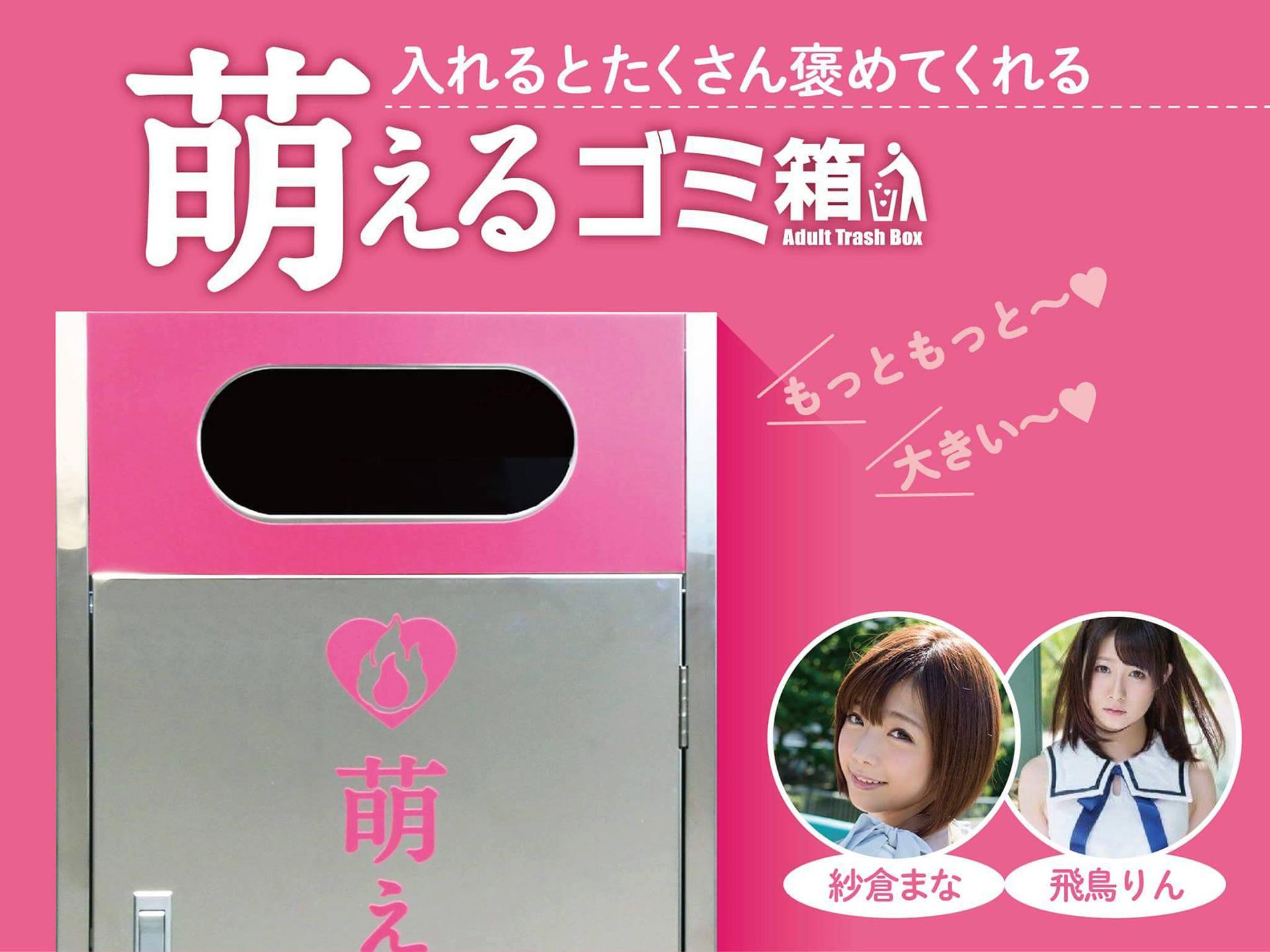 SODゴミ箱002