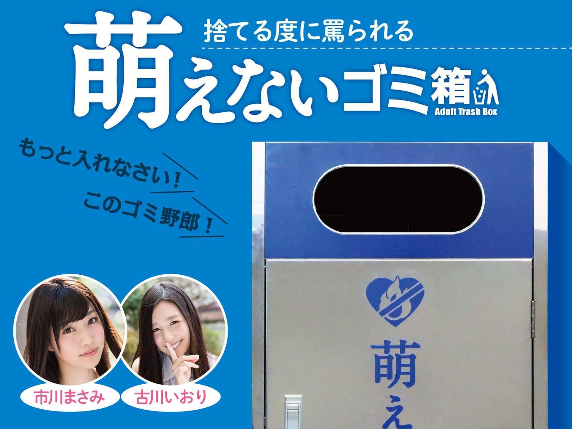 SODゴミ箱003