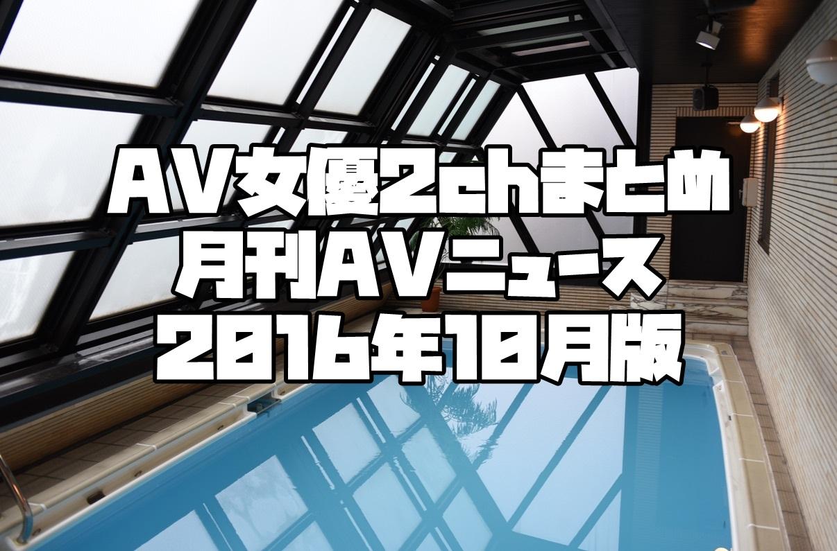 AV女優ニュース