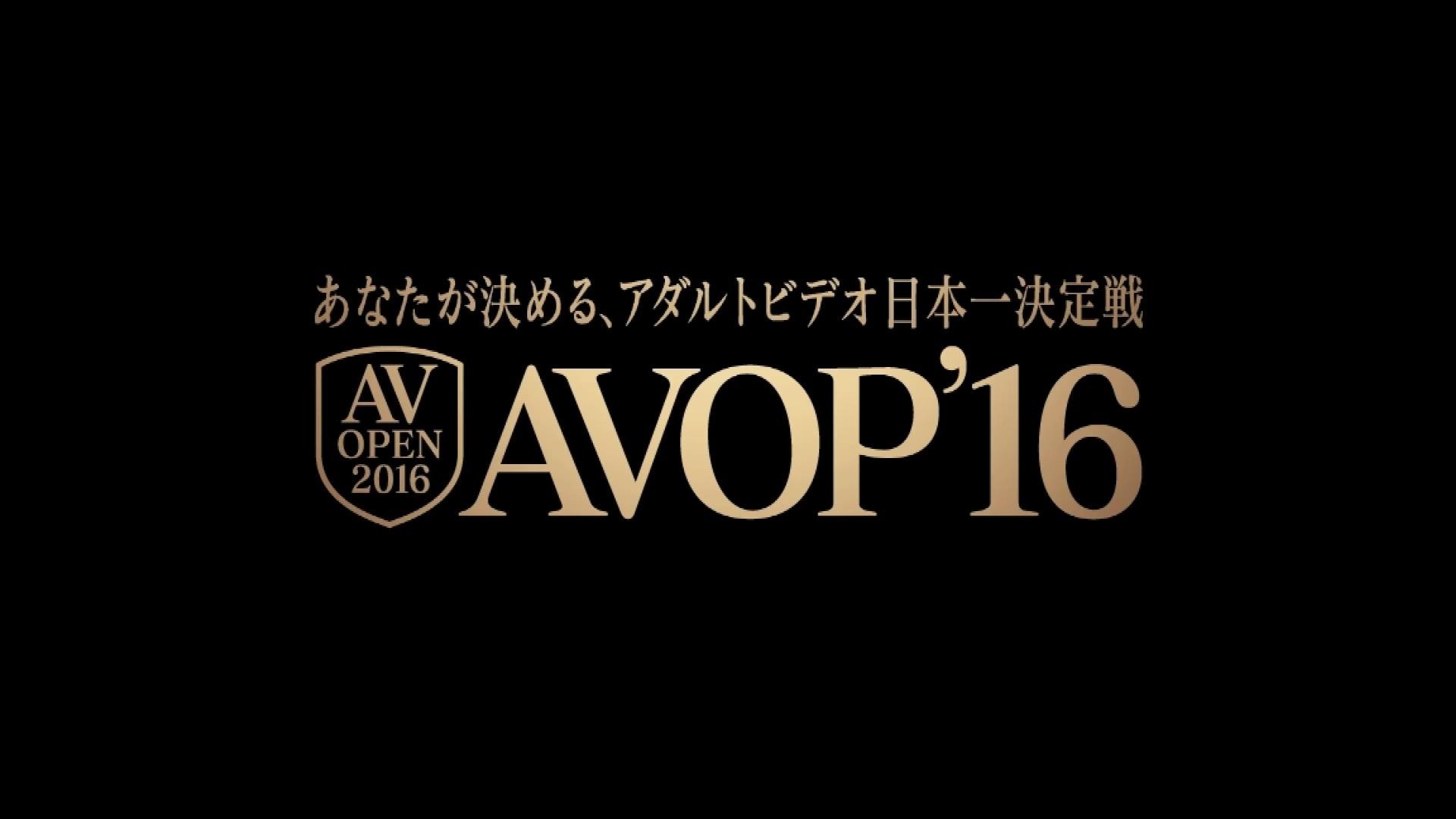AVOPEN2016結果発表