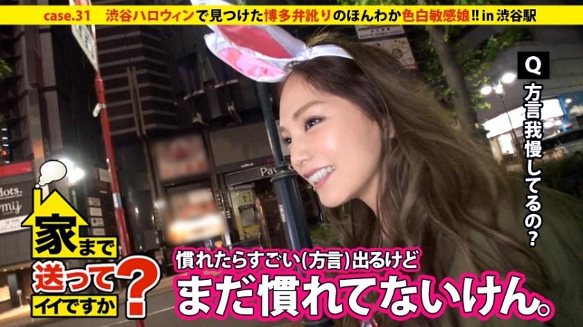 渋谷ハロウィンで見つけた博多弁訛りのほんわかビッチ