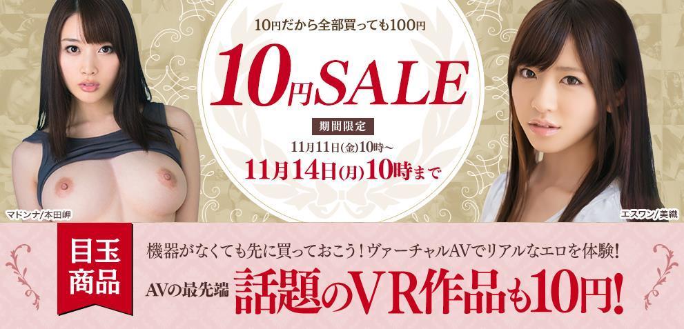 DMM10円セール