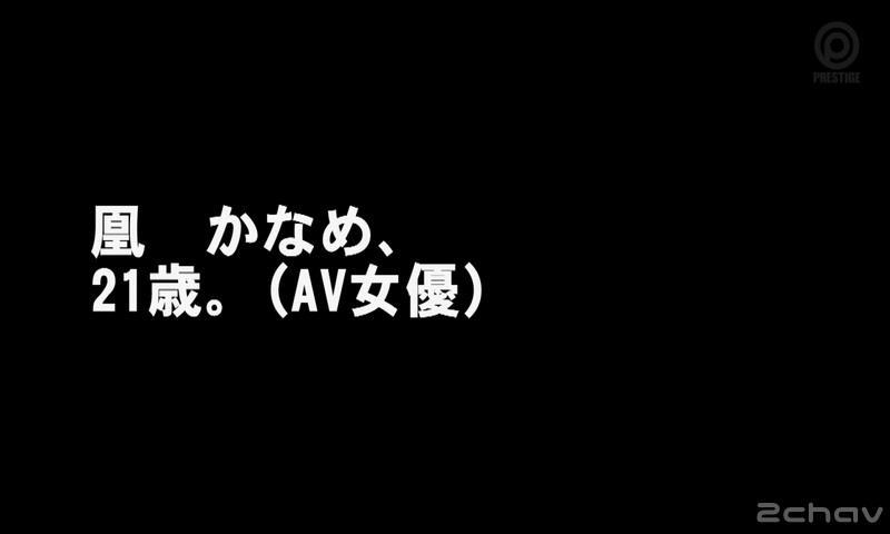 凰かなめお貸し.mp4_000013146
