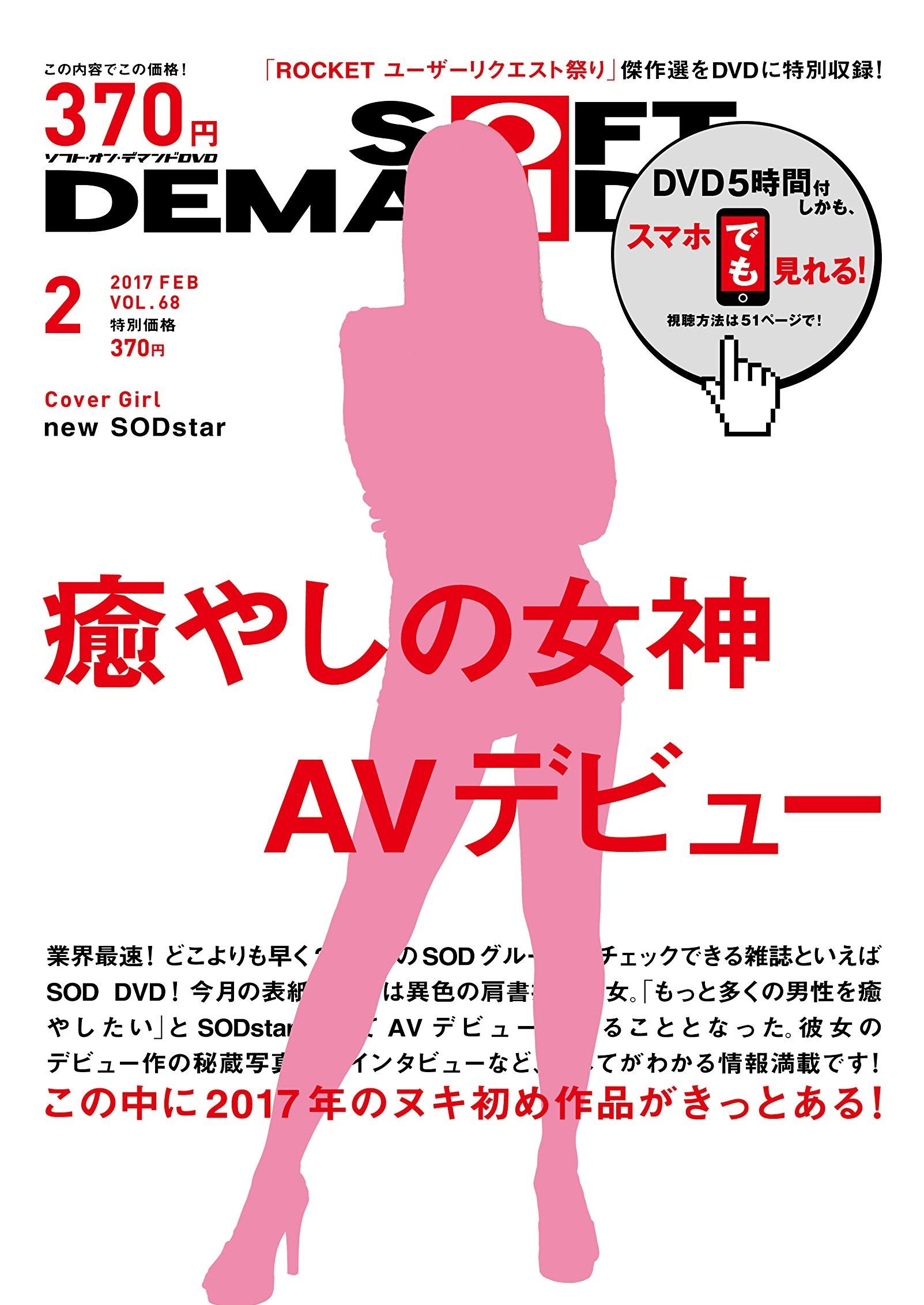 ソフト・オン・デマンドDVD 2月号