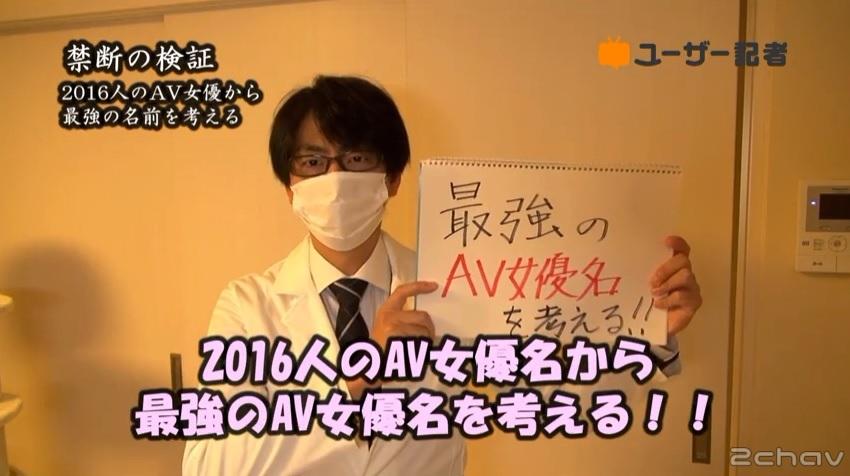 最強AV女優001