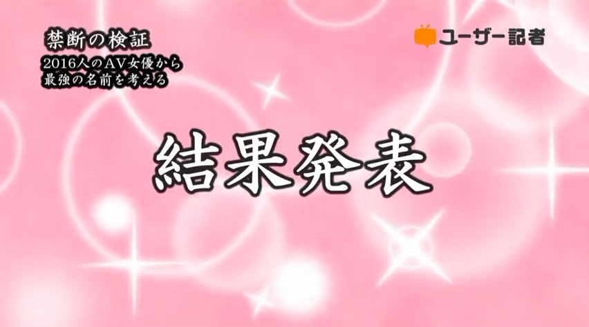 最強AV女優006