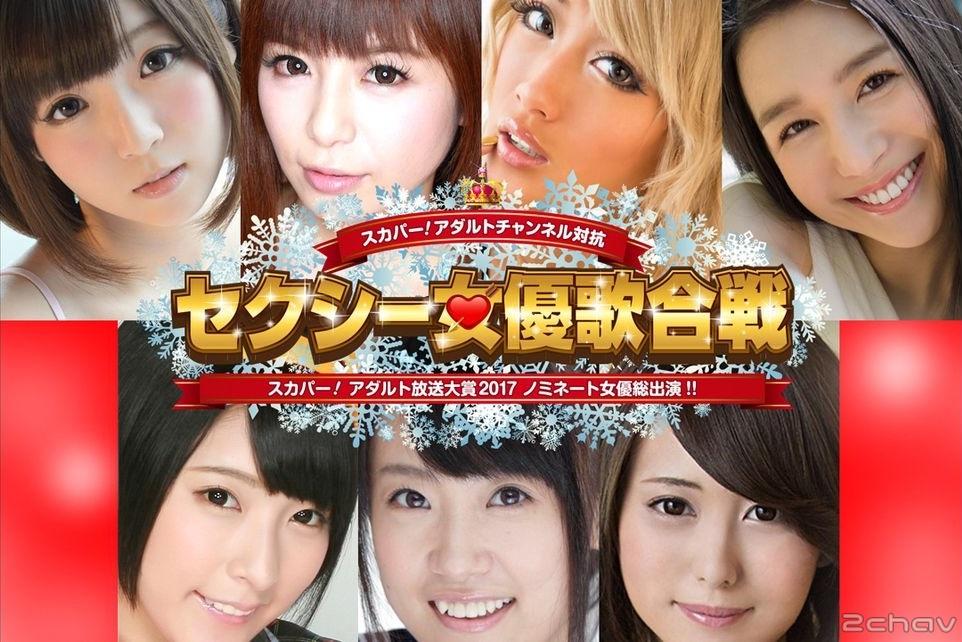 アダルトチャンネル対抗セクシー女優歌合戦01
