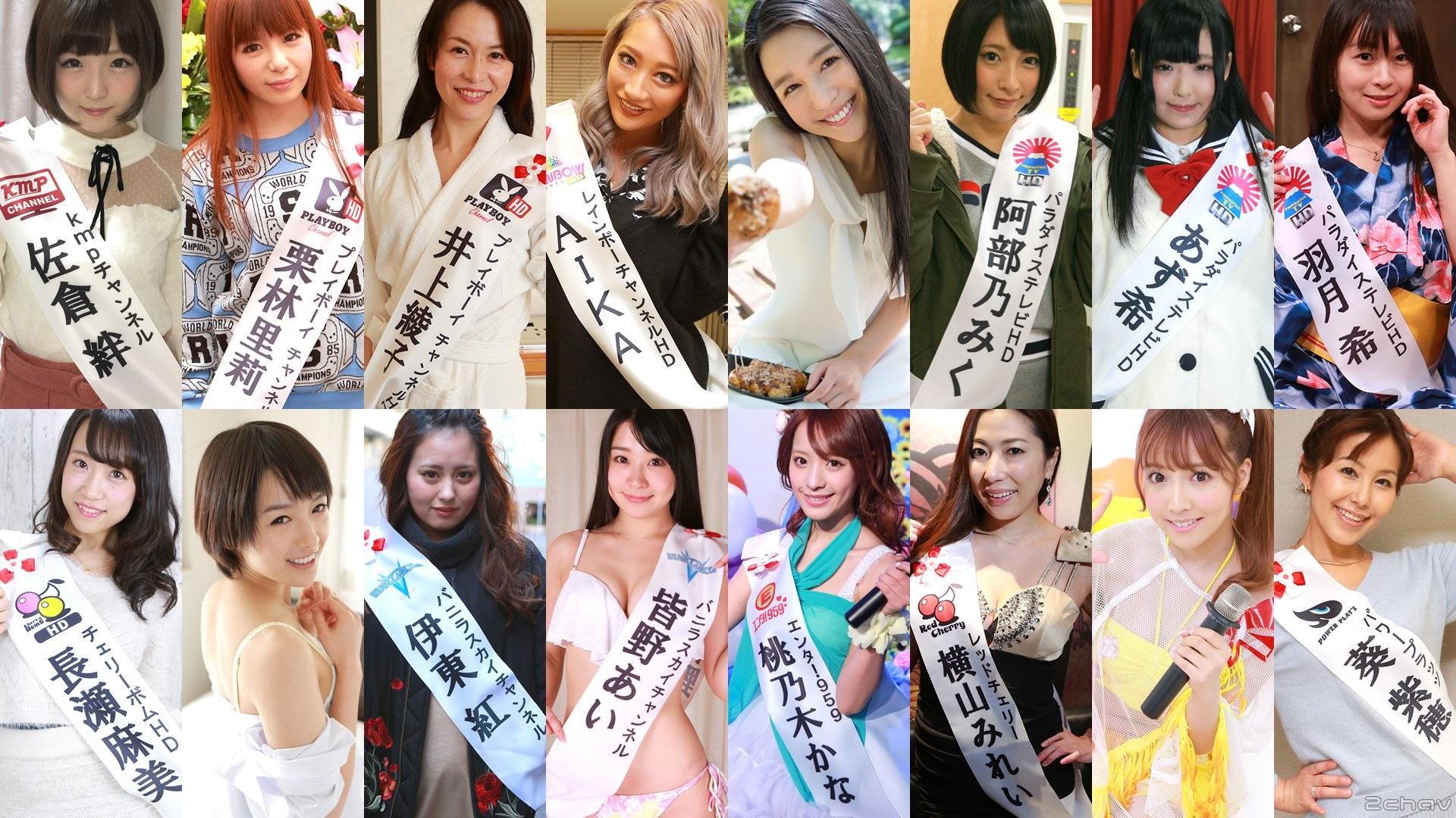アダルトチャンネル対抗セクシー女優歌合戦02