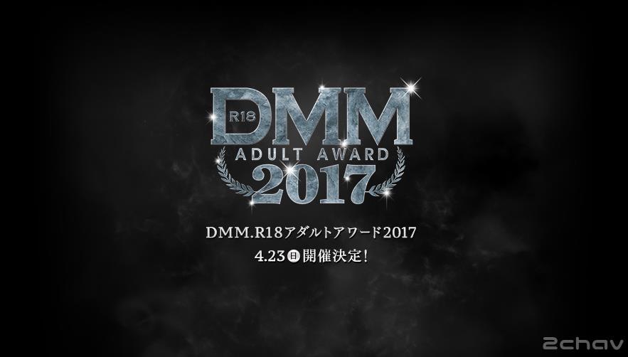 DMMアダルトアワード2017