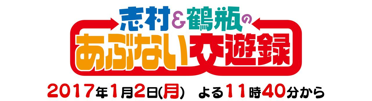 志村&鶴瓶のあぶない交遊録20|テレビ朝日