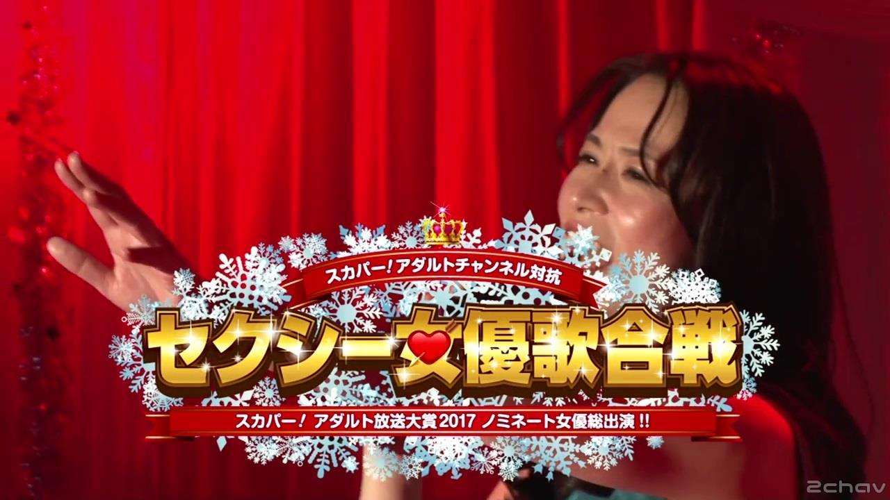 スカパー!アダルトチャンネル対抗セクシー女優歌合戦.mp4_000058224