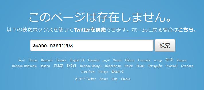 彩乃ななTwitter