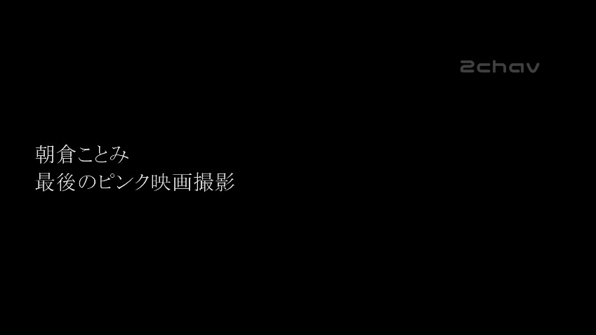朝倉ことみ引退作品002
