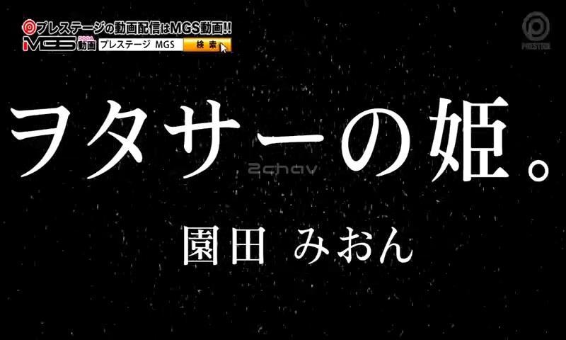 ヲタサーの姫園田 みおん.mp4_000076276