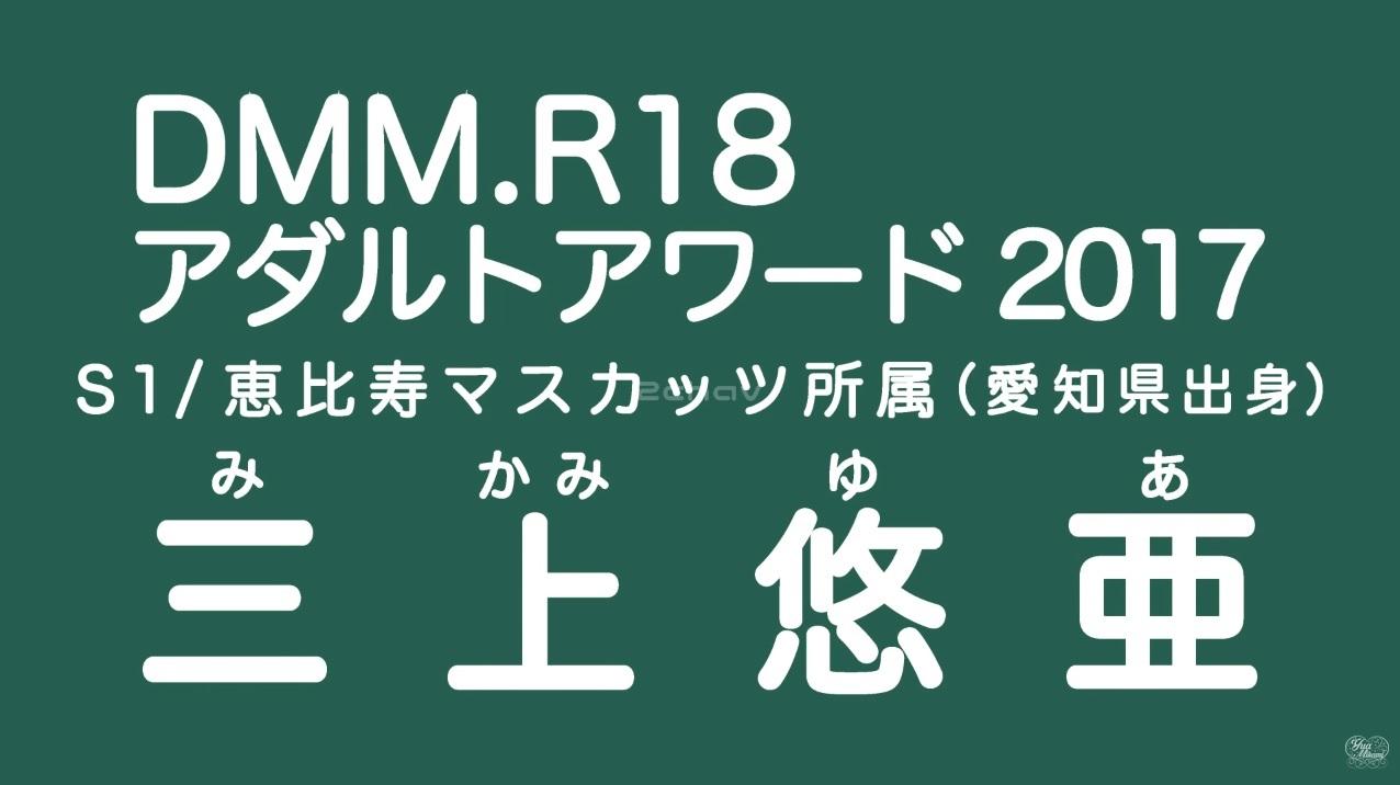 鬼頭桃菜 政見放送2