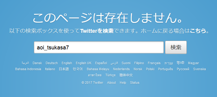 葵つかさTwitter