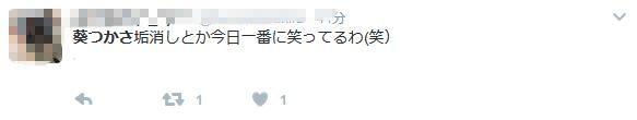 葵つかさTwitter001