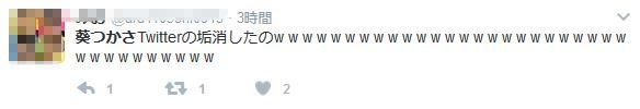 葵つかさTwitter004