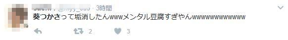 葵つかさTwitter005