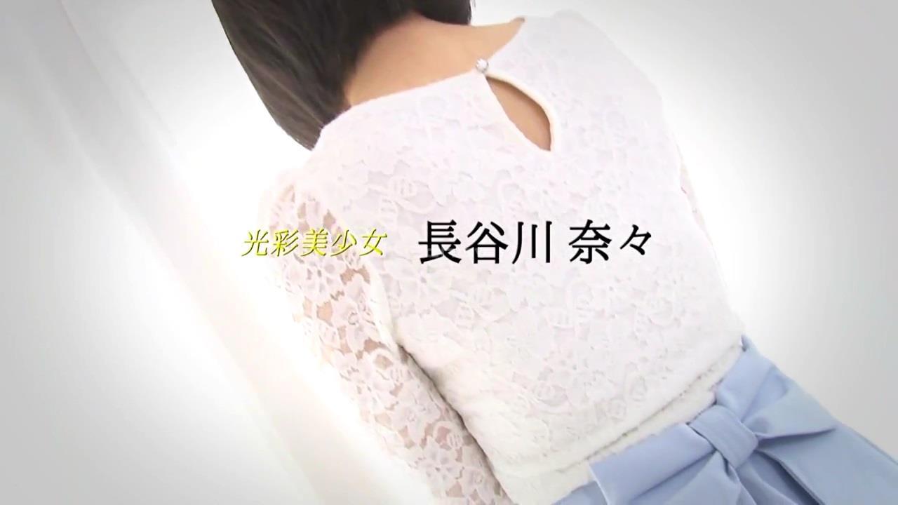 2017年3月デビュー長谷川奈々 初公開!.mp4_000026760