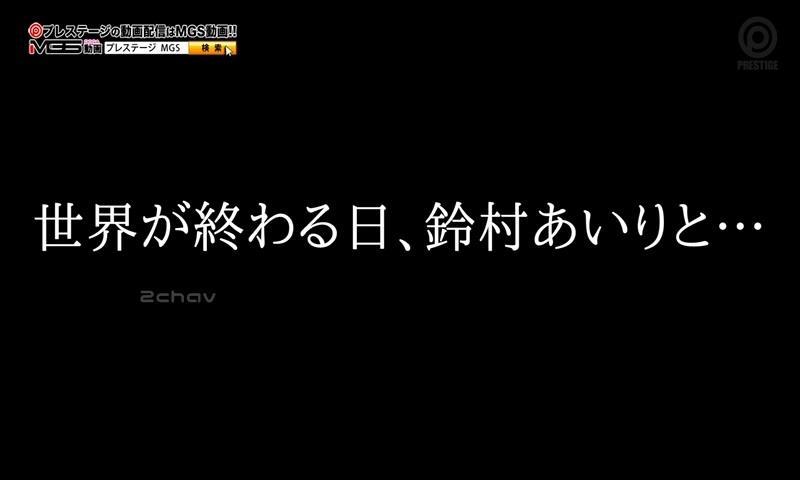 鈴村あいり.mp4_000017417