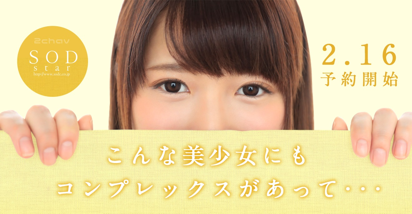 菊川みつ葉SODstarデビュー