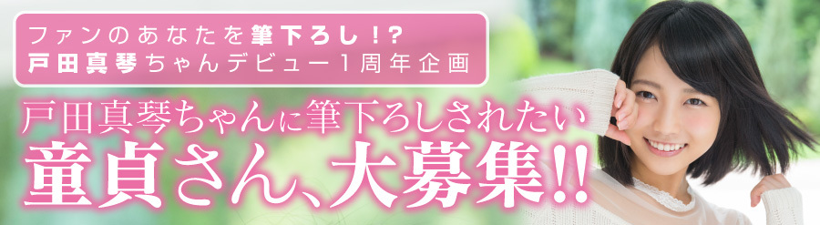 戸田真琴ちゃんに筆下ろしされたい童貞さん、大募集