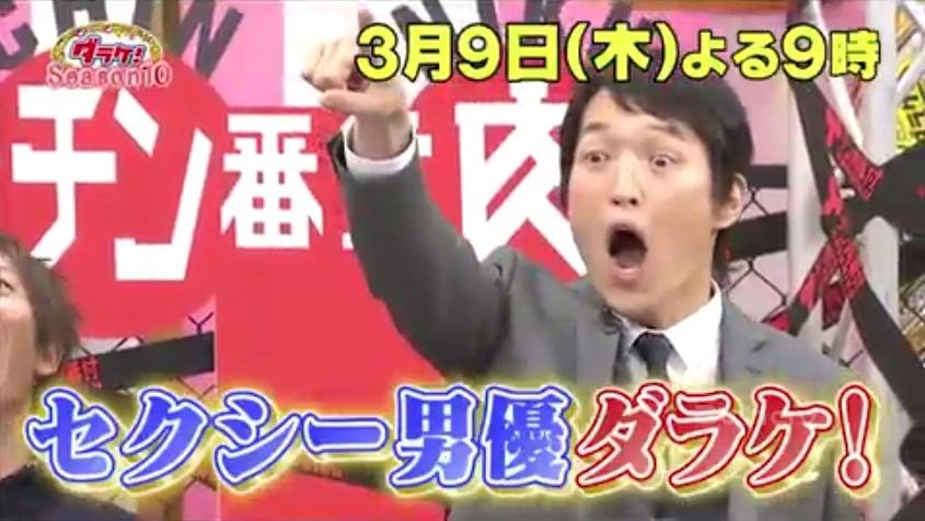 セクシー男優ダラケ011