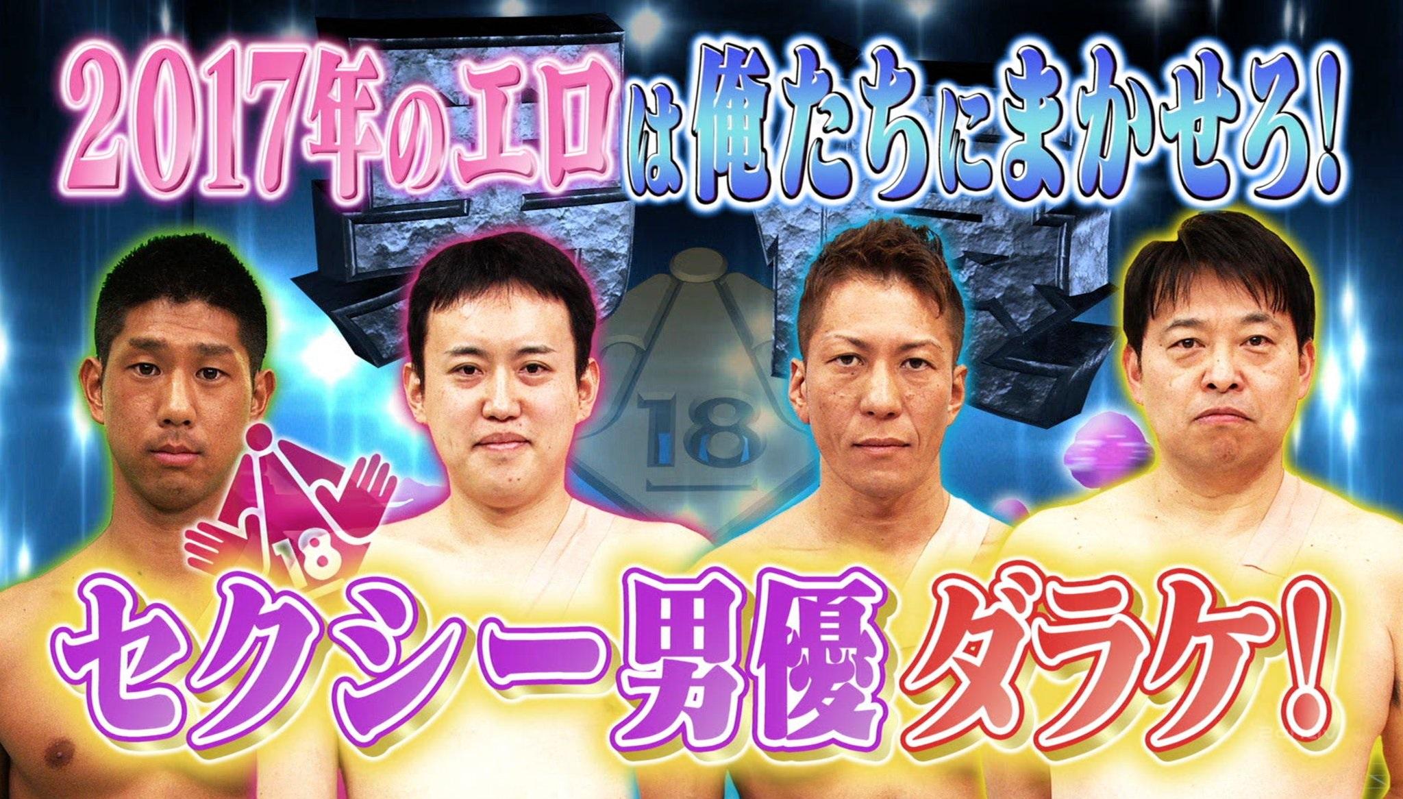 セクシー男優ダラケ019