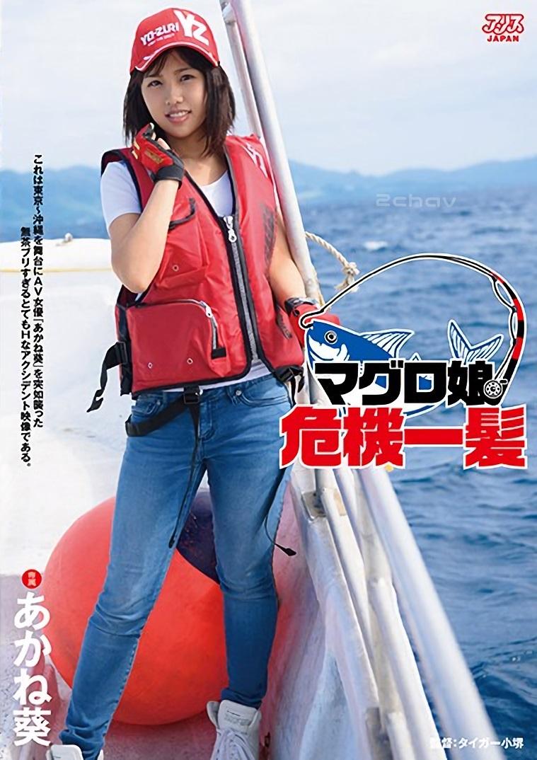 あかね葵釣り003