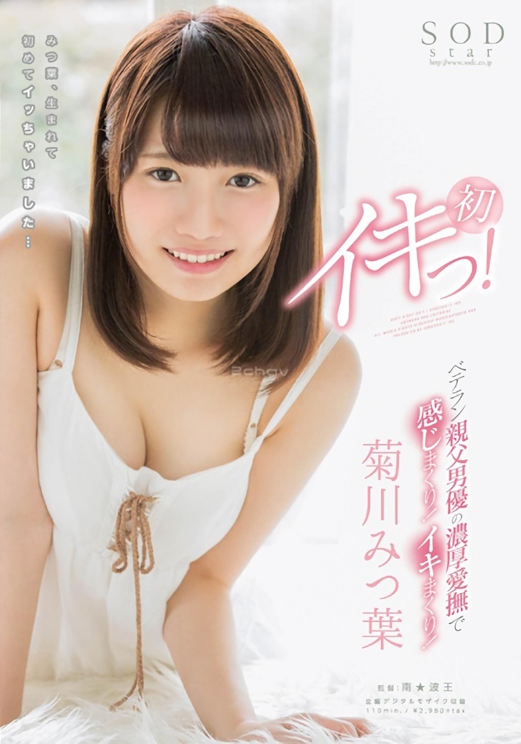菊川みつ葉001