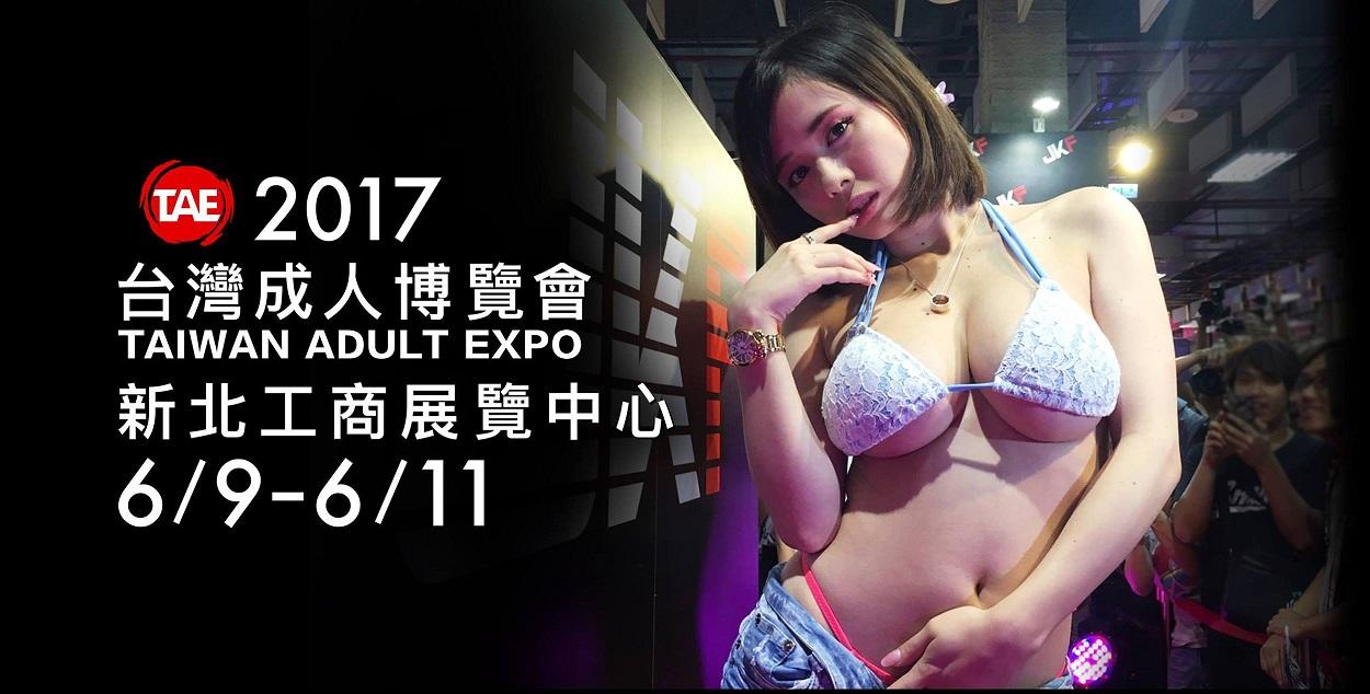 台湾で開催するアダルトエキスポ「TAE2017」開催決定