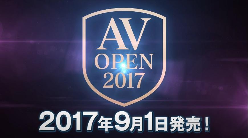 AVOPEN2017開催決定001