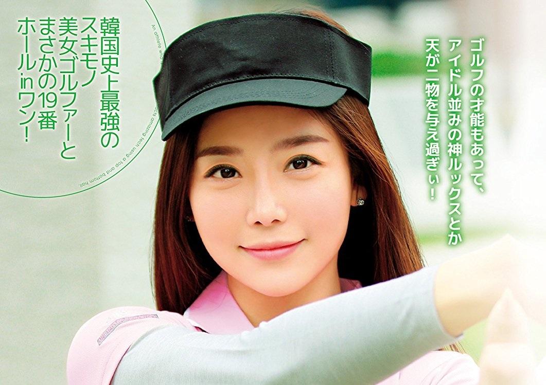 あの韓流プロゴルファーAV出演